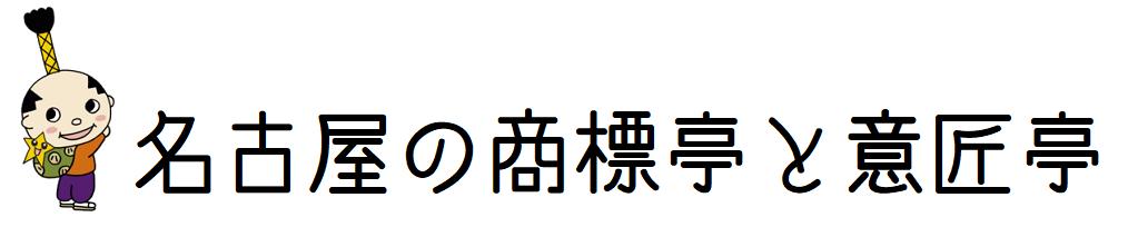 名古屋の商標亭と意匠亭